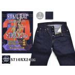 S710XX24oz サムライジーンズ 和柄 送料無料 ジーンズ 通販 服 日本製 SAMURAI JEANS