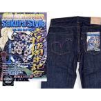 【予約商品】サクラスタイル15周年記念 Limited EDITION サムライジーンズ SKR0510JP 日本製 SAMURAI JEANS 別注