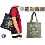 スカジャン風刺繍トートバッグ ガゼール 虎 龍 和柄 和風 かばん カバン メンズ レディース