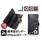 桜型抜きレザーiPhone6ケース(tgs-1245)◆ターゲット/和柄