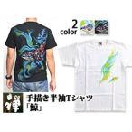 手描き半袖Tシャツ「鯨」 禅 和柄 和風 クジラ くじら 手書き 職人 桜 刺青
