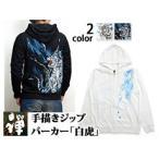手描きジップパーカー「白虎」◆禅/和柄
