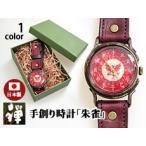 手創り時計 朱雀 禅 和柄 達磨 送料無料 日本製 メイドインジャパン 和風 アンティーク 手作り 職人 通販