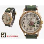 禅×ちきりやコラボ 手創り時計「牡丹兎(メンズ)」 禅 和柄 和風 チキリヤ 日本製 送料無料