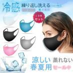 マスク 在庫あり マスク 洗える マスク 夏用 繰り返し使える 涼しいマスク 布 おしゃれ 抗菌 大人用 UVカット 多機能 立体マスク 紫外線 保湿 接触冷感 10枚