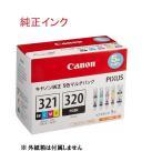 BCI-321+320/5MP 純正 Canon インクカートリッジ 5色マルチパック 送料無料 純正外紙箱なし アウトレット