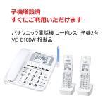 パナソニック デジタルコードレス電話機 子機2台 VE-E10DW-W 電話機