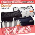 【大型商品と同時購入限定】 コンビ キレイがつづくグリップカバー combi glip cover