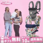 ショッピングエルゴ エルゴ 抱っこ紐 アダプト キースへリング ergobaby ADAPT Keith Haring 抱っこひも