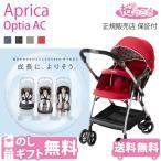 ショッピングアップリカ アップリカ オプティア AB Optia Aprica  ベビーカー A型 新生児