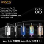 【正規品】新作 Aspire Cleito EXO  クリート エグゾ