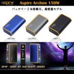 【正規品】Aspire Archon 150W TC Mod 保証あり