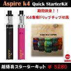 【正規品】保証あり Aspire K4 スターターキット 爆煙系アトマイザーCleitoコイル搭載!