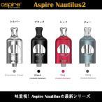 【正規品】Aspire Nautilus2 アスパイア ノーチラス2 クリアロマイザー