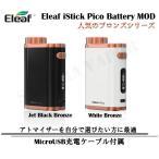 【正規品】保証あり ★新色★ Eleaf iStick Pico TC75W BOX MOD Bronzeシリーズ