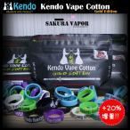 Kendo Vape Cotton Gold Edition ケンドー ベイプ コットン ゴールドエディション