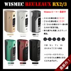 【正規品】Wismec Reuleaux(ルーロー) RX200 2/3