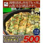 岡山県産小麦粉使用!手づくりの美味しいチヂミ〜ニラチヂミ
