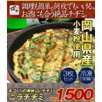 岡山県産小麦粉使用!手づくりの美味しいチヂミ〜ニラチヂミ 3枚セット