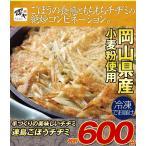 岡山県産小麦粉使用!手づくりの美味しいチヂミ〜連島ごぼうチヂミ