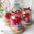 ローズ入りガラスドームプリザーブドフラワー【ダイヤモンドオーナメント】4Colors 母の日 結婚祝い 誕生日
