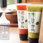 使いやすいチューブ型ゆず胡椒※合計2000円以上購入で送料半額