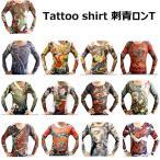 タトゥー 刺青 Tシャツ 和柄 入れ墨 シャツ Tattoo 和彫り 長袖 ロンT 13カラー