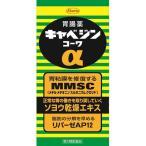 【大特価品】第2類医薬品 キャベジンコーワα 300錠