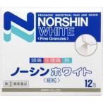 第(2)類医薬品 アラクス  ノーシンホワイト細粒 12包