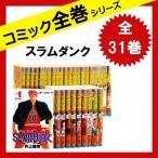 SLAM DUNK(スラムダンク) 全巻セット 31巻(完結 コミック 井上 雄彦