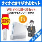 中古 Wii [ウィー] リモコン 付き 本体 シロ すぐに遊べる セット  「ネコポス不可」