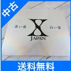 中古 X-JAPAN 青い夜 白い夜 完全版 BOX (初回限定版)