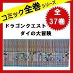 ドラゴンクエスト-ダイの大冒険 全巻セット 全37巻 [コミック] 中古