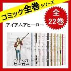 アイアムアヒーロー 21巻セット 以下続巻 全21巻 [コミック] 中古