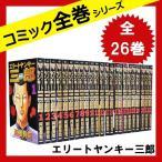 エリートヤンキー三郎 全巻セット 全26巻 [コミック] 中古