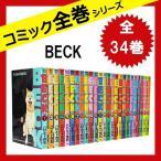 BECK 全巻セット 全34巻 ハロルド作石 [コミック] 中古