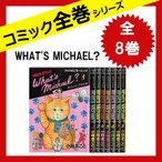 WHAT'S MICHAEL? 全巻セット 全8巻 [コミック] 中古