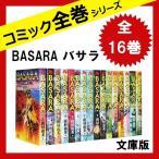 BASARA バサラ[文庫版] 全巻セット 全16巻 田村 由美 中古