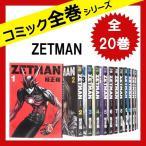 ZETMAN 全巻セット 全20巻 [コミック] 中古