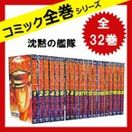 沈黙の艦隊 全巻セット 全32巻 [コミック] 中古