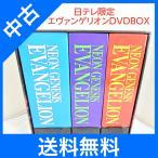 日テレ限定  エヴァンゲリオン  DVD BOX EVANGELION エバンゲリオン ヱヴァンゲリヲン