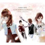 GARNET CROW GOODBYE LONELY〜Bside collection〜(初回限定盤)(DVD付)