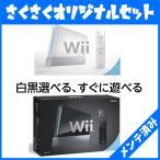 新品リモコンジャケット付き ソフト付き Wii リモコンプラス シロ クロ 選択可 すぐに遊べる セット メンテ済み  [ウィー]