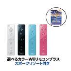 新品カバー付き Wii リモコン プラス (シロ 、 クロ、アオ、ピンク)選べる4カラー 任天堂 コントローラー Wiiリモコンプラス