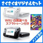 ソフト付 Wii U プレミアムセット 32GB 本体 黒 白  中古  すぐに遊べます マリオ スプラトゥーン