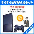 PlayStation 2 チャコール・ブラック (SCPH-90000CB)  PS2 プレステ2