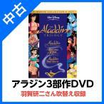 アラジン 3部作 完全BOX [DVD] 羽賀研二  スリーブ ブックレット付 美品