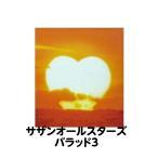 サザンオールスターズ / バラッド 3 〜the album of LOVE〜  BALLAD3