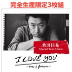 I LOVE YOU -now & forever- (完全生産限定盤) Limited Edition 3枚組 桑田佳祐