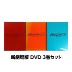 ヱヴァンゲリヲン 新劇場版 序 破 Q DVD 3本セット EVANGELION エヴァンゲリオン エバンゲリオン